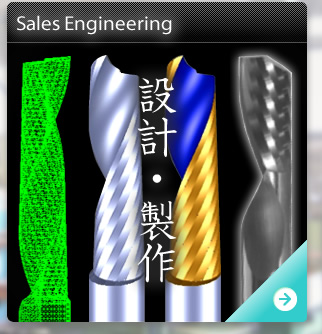 設計・製作(Sales Engineering)